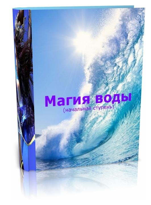 magiya-vody-oblozhka