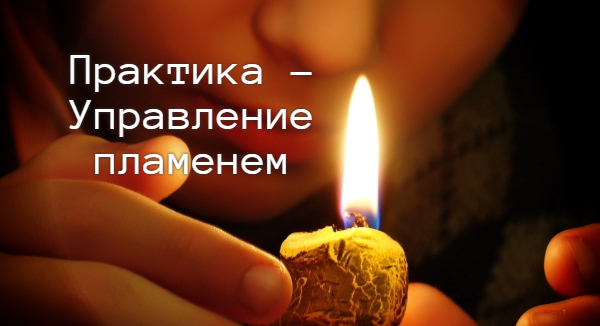 Управление пламенем свечи