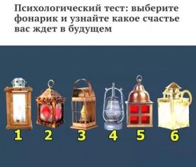 Тест «Будущее счастье»